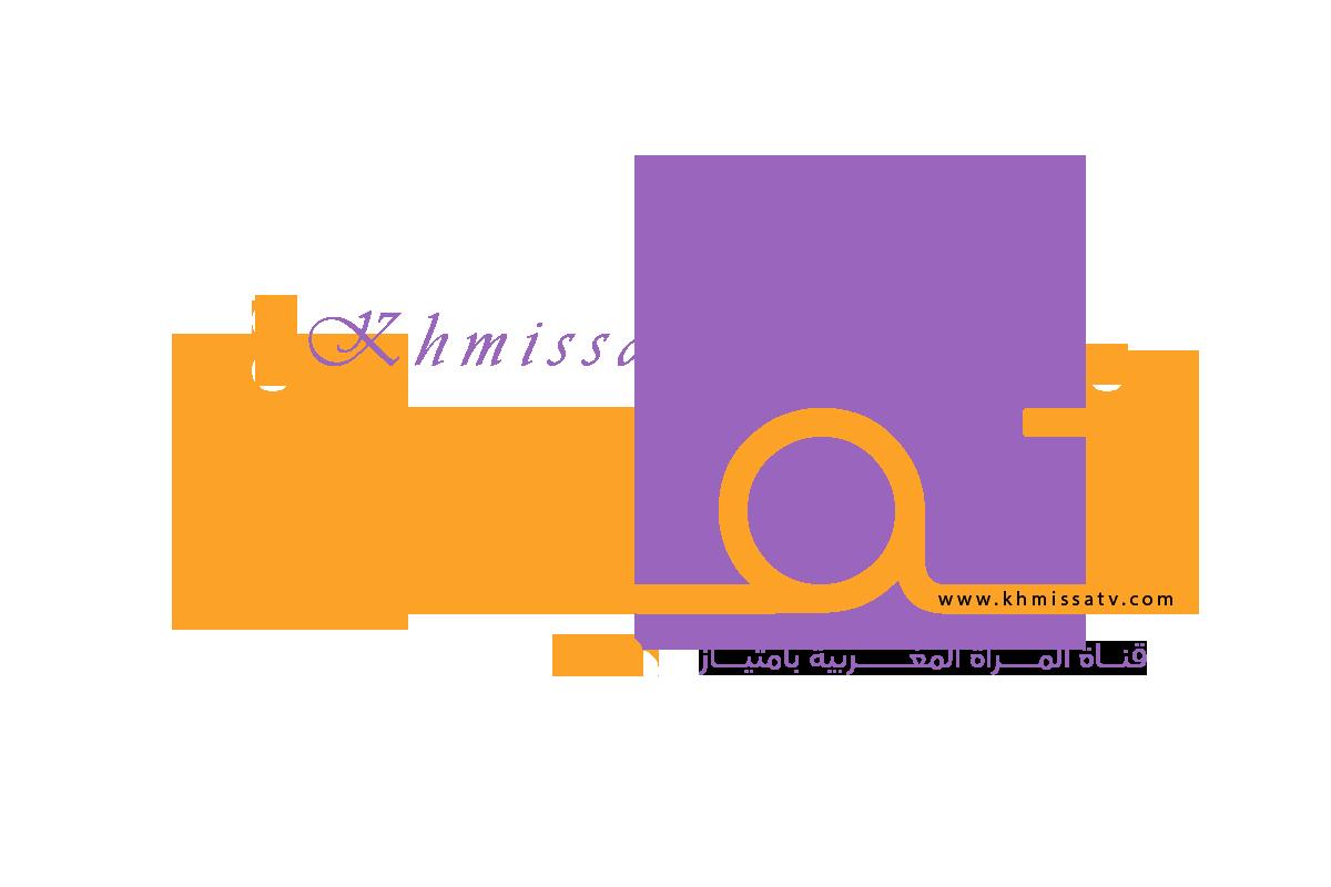 خميسة موقع المرأة المغربية بمتياز